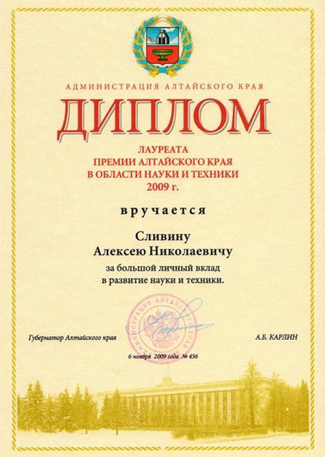 Диплом лауреата премии Алтайского края в области науки и техники